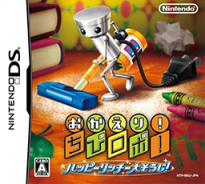 Okaeri!_Chibi-Robo!_Happy_Richie_Oosouji!_Coverart